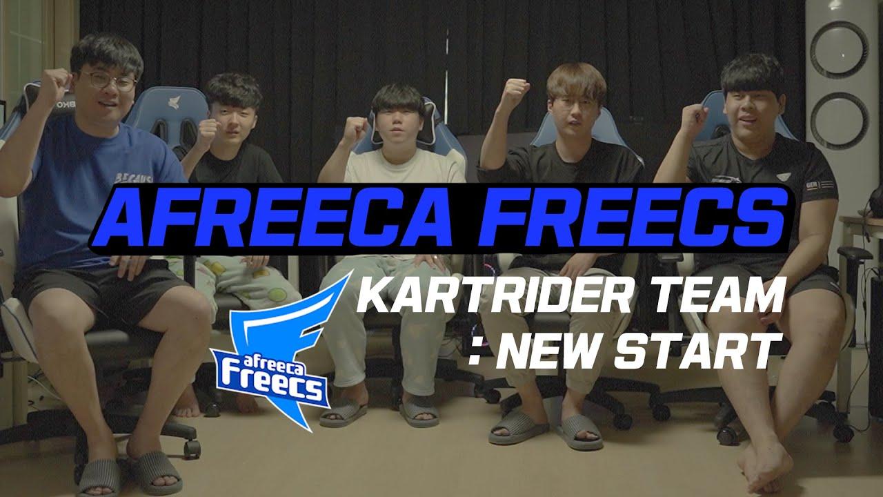 [Freecs Kart] 새로운 팀원, 새로운 숙소, 첫 인터뷰|아프리카 프릭스 카트라이더