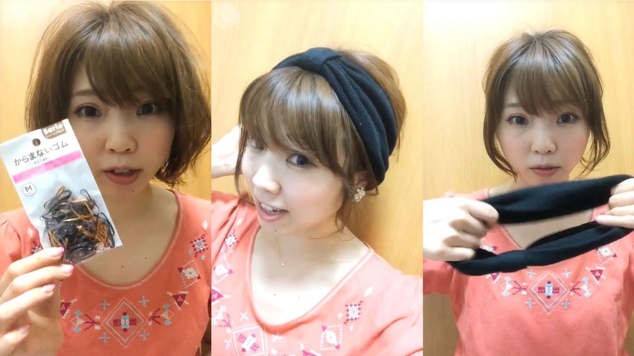 C CHANNEL ショートヘアもターバンを使って簡単ヘアアレンジ♡ 櫻井由佳 , YouTube