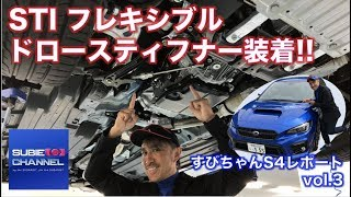 SUBIE CHANNEL S4レポート Vol.3「フレキシブルドロースティフナー編」