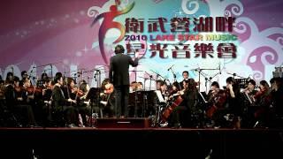 2010 衛武營 湖畔.星光.音樂會-南台灣交響樂團-神鬼奇航2: 加勒比海海盜