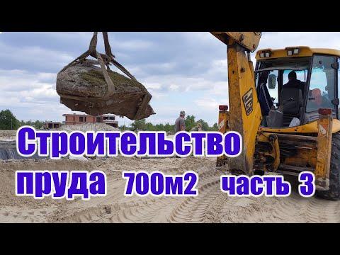 Строительство пруда 700м2 (часть3)