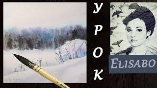 Как написать акварелью Зимний пейзаж сугроб смотреть онлайн бесплатно урок Elisabo