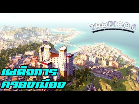 เกมสร้างเมืองบนเกาะเผด็จการ l ตอนทำฟาร์มโกโก้และเลี้ยงจระเข้ l Tropico 6 ไทย