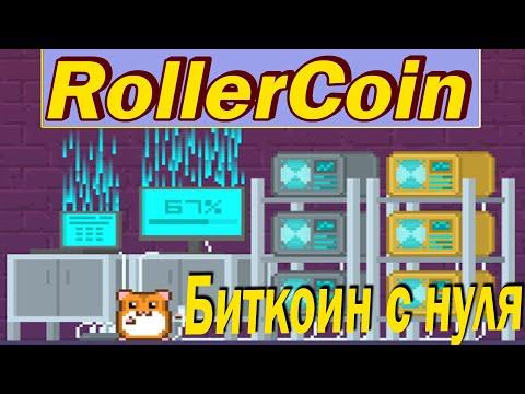 RollerCoin Новости/Биткоин заработок с нуля/Earn Free Bitcoin