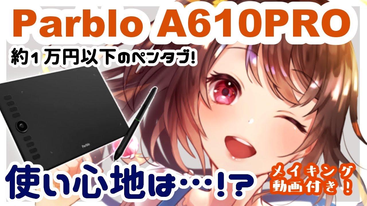 【Parblo A610PROレビュー】外でも家でもお絵描き!1万円以下ペンタブ!【メイキング付き】