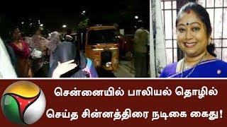 சென்னையில் பாலியல் தொழில் செய்த சின்னத்திரை நடிகை கைது!   #Chennai #SerialActress