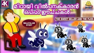 Malayalam Story for Children - Sweet Seller and Flies | Malayalam Fairy Tales | Moral Stories