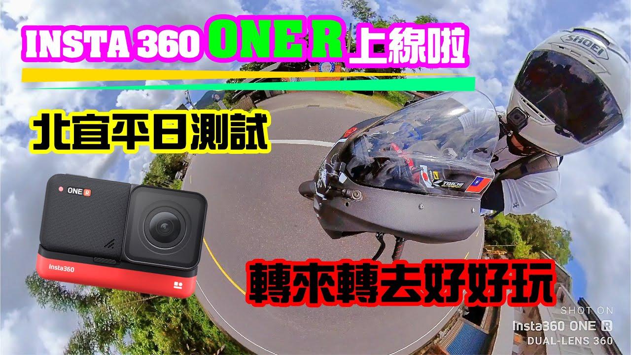 INSTA360上線啦~~ 轉來轉去超好玩!!