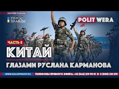 Руслан Карманов:Китайская Армия,ВПК и... Мишустин