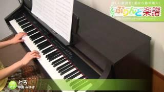 とろ / 中島 みゆき : ピアノ(ソロ) / 中級