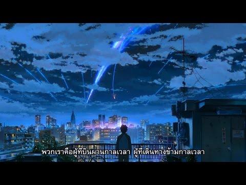 RADWIMPS  Nandemonaiya ost Your Name ซับไทย