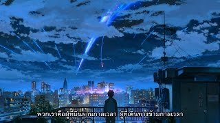 RADWIMPS - Nandemonaiya (ost. Your Name) [ซับไทย]