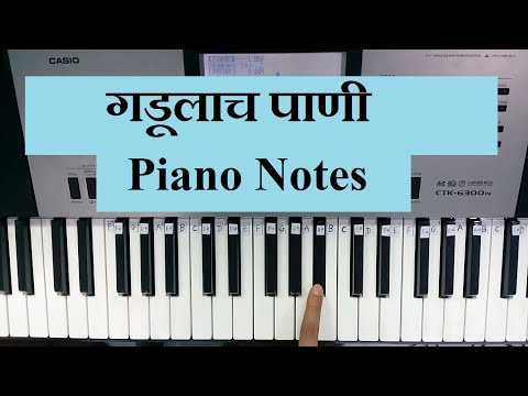 Gadulach pani || Easy Piano Songs For Beginners || Easy Piano Songs Notes