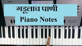 how to learn fast || Gadulach pani || piano tutorial || piano notes