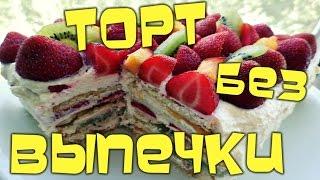 Торт из печенья Без выпечки  Ооочень вкусно ! [ #Десерты ]