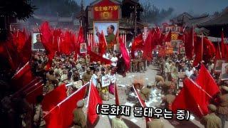 중국의 문화가 망해버린 이유를 보여주는 영화