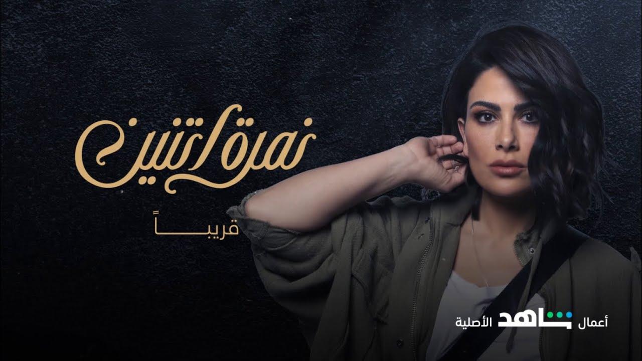 ?? انتظروا صبا مبارك وقصة واقعية جداً في#نمرة_اتنين