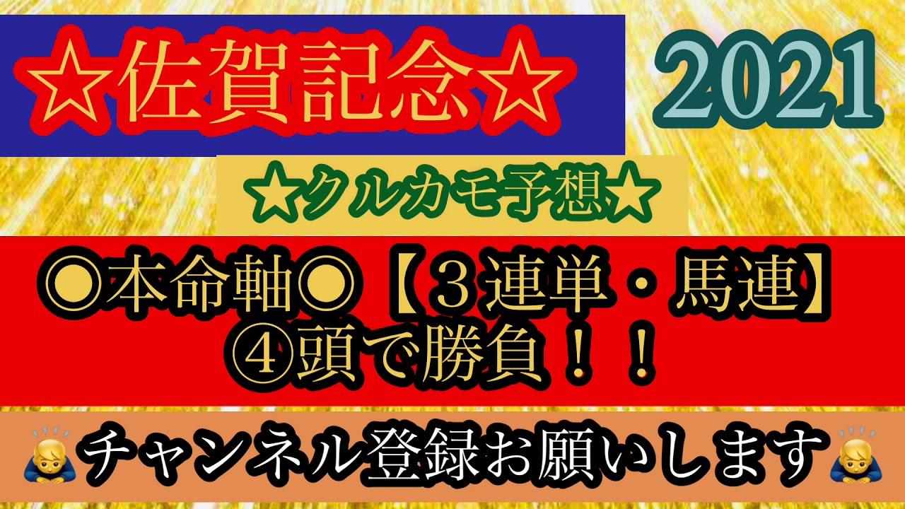 2021 佐賀 記念