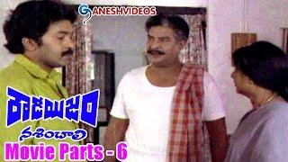 Rowdyism Nasinchali Movie Parts 6/11 - Rajasekhar, Vani Viswanathan - Ganesh Videos