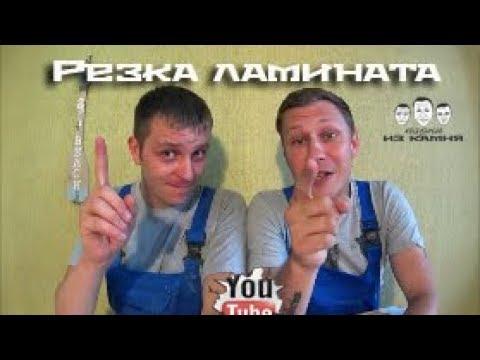 Как резать ламинат