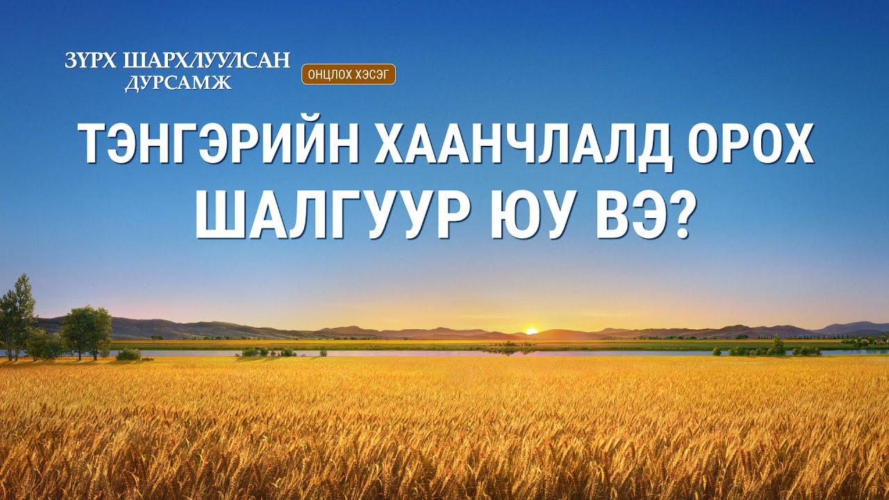 """""""Зүрх шархлуулсан дурсамж"""" киноны клип: Тэнгэрийн хаанчлалд орох шалгуур юу вэ? (Монгол хэлээр)"""