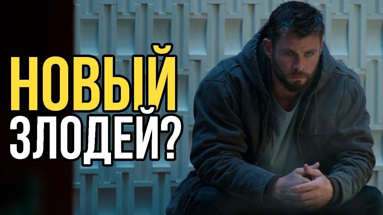 Мстители 4 Picture: Разбор трейлера «Мстители 4: Финал» Новый злодей?