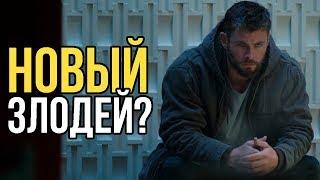 Разбор трейлера «Мстители 4: Финал» Новый злодей?