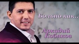 Аркадий Кобяков -Больно как! Создание песни. От его песен и голоса дрожь по коже