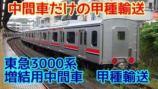 【本当に3000系?】東急3000系 増結用中間車が甲種輸送されました 2021/09/14 逗子・北鎌倉・新鶴見信号場にて