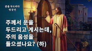 기독교 영화 <문을 두드리다> 명장면(5)주께서 문을 두드리고 계신데, 주님의 음성을 분별해 냈는가? (하)