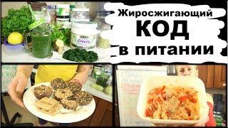 Жиросжигающий Код В Питании По Методу Авиценны: Еда, Как Лечение #MilenaMagicDiet