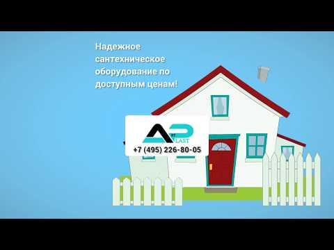 Интернет магазин сантехники Артпласт — сантехническое оборудование
