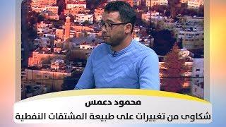 محمود دعمس - شكاوى من تغييرات على طبيعة المشتقات النفطية
