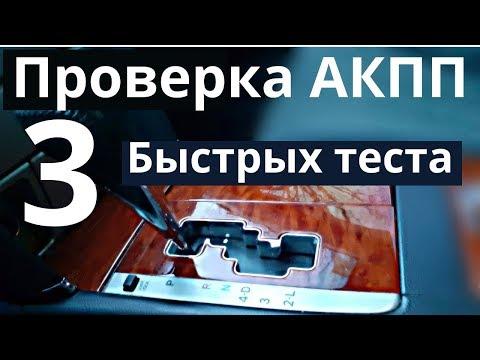 Коробка Автомат - 3 ТЕСТА для проверки АКПП при езде.