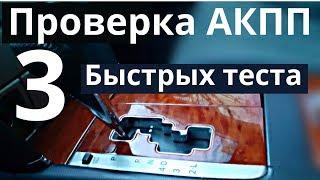 Коробка Автомат - 3 ТЕСТА для проверки АКПП при езде. cмотреть видео онлайн бесплатно в высоком качестве - HDVIDEO