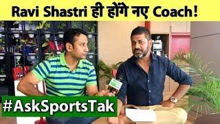 Q-A on Coach: क्या आज शाम 6 बजे Ravi Shastri के नाम पर ही लगेगी मुहर? | Vikrant Gupta #IndianCoach