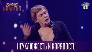 Неуклюжесть и корявость - Дмитрий Комаров на шоу Танцы со звездами | Новый Вечерний Квартал 2017