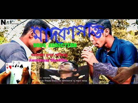 মাদকাসক্তি-||-drug-addiction-||-সচেতনতা-মূলক-শর্টফিল্ম-2019-||awareness-shortfilm-||-new-brothers
