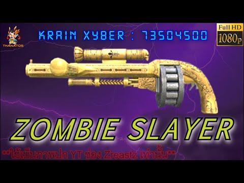 KXy - Point Blank [PB] : Zombie Slayer ปืนปราบซอมบี้!!!!! (New Weapon Halloween Festival 2014)