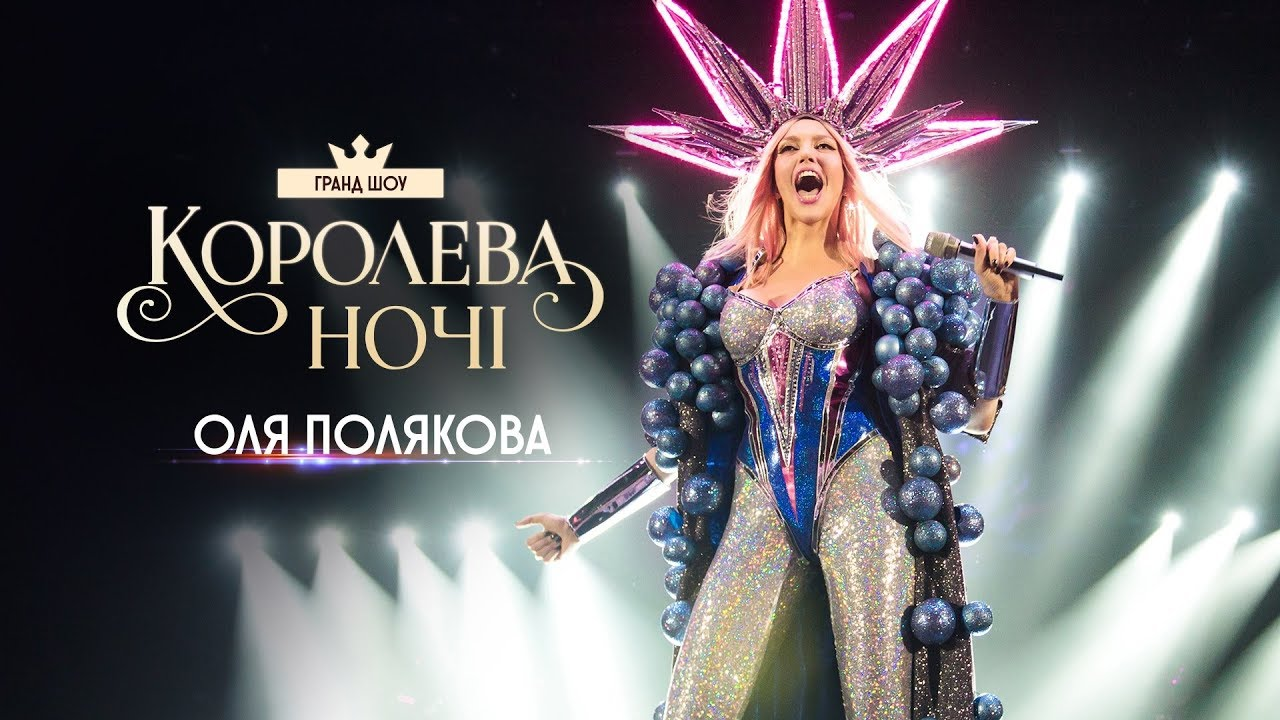 полякова все концерты