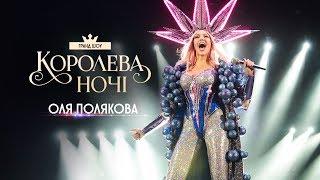 Грандиозный концерт Оли Поляковой [КОРОЛЕВА НОЧИ]