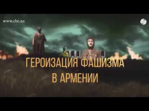 Героизация фашизма в Армении. Ереван поддерживает нацистов
