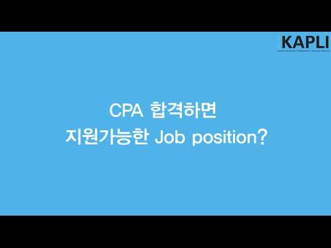 미국공인회계사(AICPA), CPA 합격하면 지원가능한 Job position?