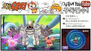 [김용녀] 요괴워치1 장세라 버전 #22 [보스! 오징어회장님의 야망!]  (Yo-Kai Watch)