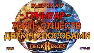 Фото Deck Heroes Великая Битва Убить существ за 60 ходов   2 варианта