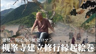 「能勢の聖徳太子伝説」をご存知でしょうか? 能勢の峻峰、関西でも人気...