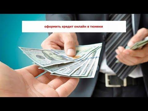 Кредит онлайн в сбербанке в тюмень взять кредит в банке 1 млн рублей