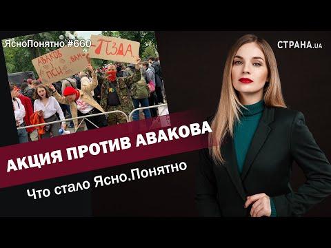 Акция против Авакова. Что стало Ясно.Понятно | ЯсноПонятно #660 By Олеся Медведева