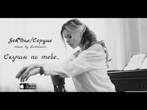 SeRDце - Скучаю по тебе { by Ermolaeva}