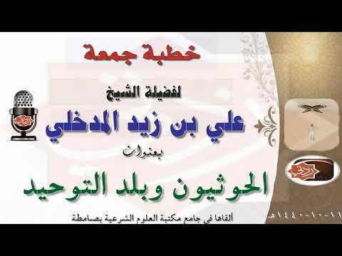 الحوثيون وبلد التوحيد - خطبة جمعة للشيخ علي بن زيد المدخلي 11 شوال 1440هـ